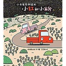 暖房子游乐园·小卡车系列:小红和小粉