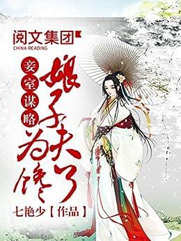 """""""娘子,为夫馋了:妾室谋略第3卷"""",作者:[七艳少]"""