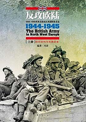 反攻欧陆:1944-1945年西北欧战区英国陆军总览.pdf