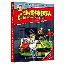 小虎神探队17:夺命木乃伊