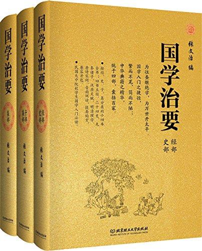 国学治要(套装共三册)