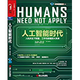 人工智能时代 (湛庐文化机器人与人工智能书系)