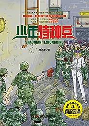 少年特种兵·草原特种战系列(3)—风起云涌 (《少年特种兵》军事悬疑小说系列)