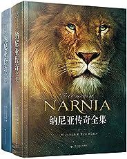 纳尼亚传奇全集(套装共2册)