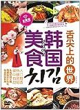 舌尖上的世界:韩国美食(DVD 水晶版)