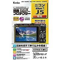 Kenko 液晶保护膜液晶保护 Nikon 尼康1