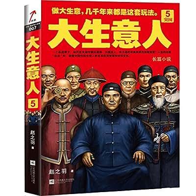 大生意人5:突围.pdf