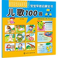 宝宝早教启蒙全书:儿歌100首(0-7岁)