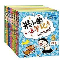 米小圈上学记(一年级+二年级)(套装共8册)