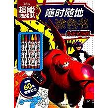 超能陆战队随时随地涂色书:为正义而战(附6色蜡笔一盒和炫酷贴纸60张)