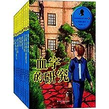 福尔摩斯探案全集(1-10)(少儿版)(套装共10册)