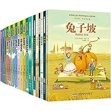 纽伯瑞大奖精选书系(套装共20册)