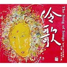 瑞鸣·伶歌1 The Song of Songs(原创戏曲风格诗词歌曲CD)