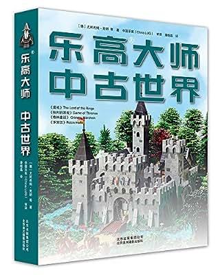 乐高大师:中古世界.pdf