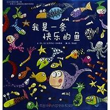 启发精选世界优秀畅销绘本:我是一条快乐的鱼