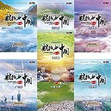 CCTV 航拍中国第二季 7DVD 央视高清大型航拍系列纪录片光盘