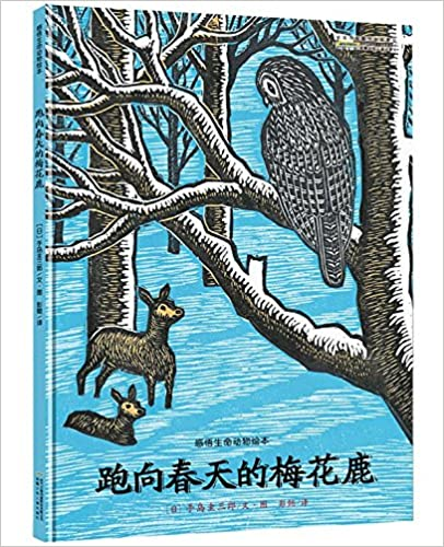 感悟生命动物绘本·跑向春天的梅花鹿