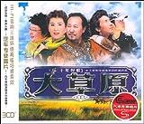 大草原(3CD)