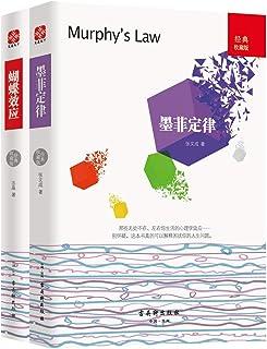 通俗心理学经典套装(墨菲定律+蝴蝶效应)套装全2册(文通天下出品)