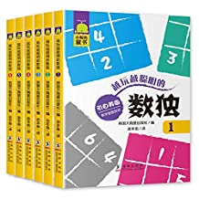 越玩越聪明的数独(1-6)(套装共6册)