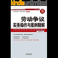 劳动争议实务操作与案例精解【增订3版】 (企业法律与管理实务操作系列)