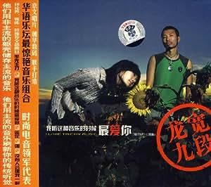 龙宽九段:我听这种音乐的时候最爱你(CD)