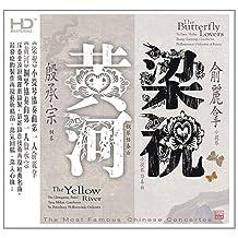 梁祝 黃河(CD)