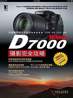 Nikon D7000摄影完全攻略