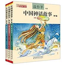 中国神话故事(注音全彩修订本)(套装共3册)