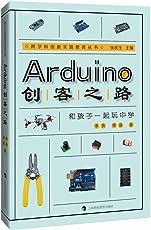 Arduino创客之路:和孩子一起玩中学