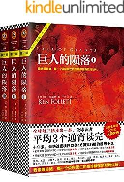 巨人的隕落(讀客熊貓君出品,肯福萊特世紀三部曲第一部!全球讀者平均3個通宵讀完的超級小說巨著!)