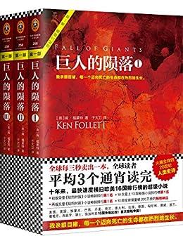"""""""巨人的陨落(读客熊猫君出品,肯福莱特世纪三部曲第一部!全球读者平均3个通宵读完的超级小说巨著!)"""",作者:[肯·福莱特]"""