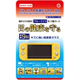 (Switch Lite用)液晶屏幕玻璃膜 - Switch Lite-Variation_P ブルーライト低減