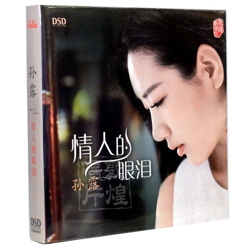 孙露专辑:情人的眼泪(dsd cd)发烧cd