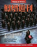 法官员额制改革渐入佳境 香港凤凰周刊2017年第19期