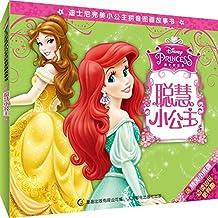迪士尼完美小公主拼音图画故事书3:聪慧小公主(附精美小纸偶)