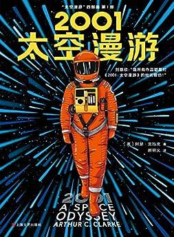 """""""2001:太空漫游(读客熊猫君出品。刘慈欣说:我所有作品都是对《2001:太空漫游》的拙劣模仿!科幻历史上不可超越的至高神作!)"""",作者:[阿瑟·克拉克]"""