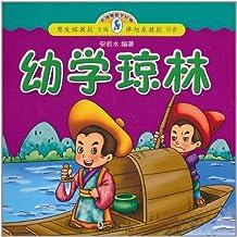 小海豚蒙学经典:幼学琼林(注音版)