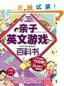 亲子英文游戏百科书(附光盘1张)