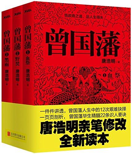 人生哲学殿堂级教科书!曾国藩(共3册) Kindle电子书