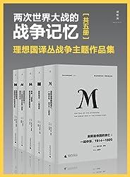 两次世界大战的战争记忆(理想国译丛战争主题套装共5册)