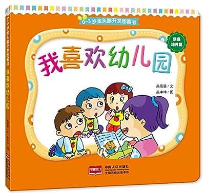 0-3岁金头脑开发图画书:情商培养篇·我喜欢幼儿园.pdf