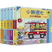 小熊很忙系列:小小消防员+树屋建筑师+公园欢乐日等(套装共5册)