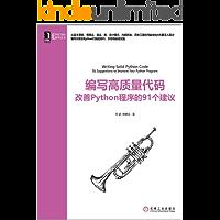 编写高质量代码:改善Python程序的91个建议 (Effective系列丛书)