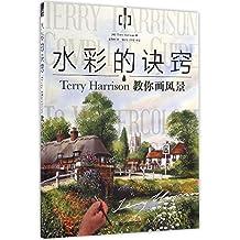 水彩的诀窍:Terry Harrison教你画风景