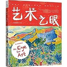 艺术之眼:和孩子一起欣赏大师作品、探索艺术之美
