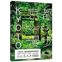 京都漫步:穷游·最世界·京都特辑