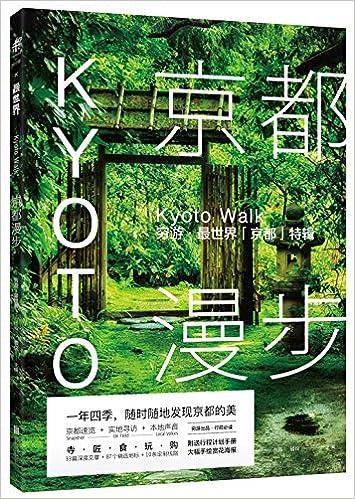 京都漫步:�F游・最世界・京都特�