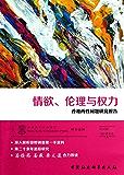 情欲、伦理与权力:香港两性问题研究报告