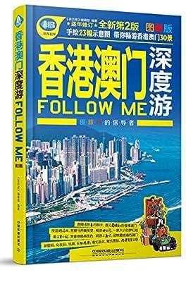 香港 澳门深度游Follow Me.pdf